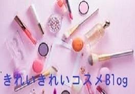 きれいきれいコスメBlog.jpg
